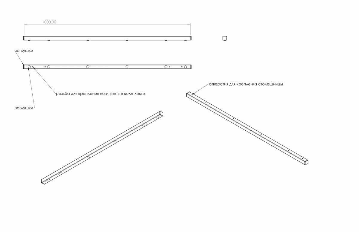 Усилители для двойных подстолий (комплект 2 шт.)